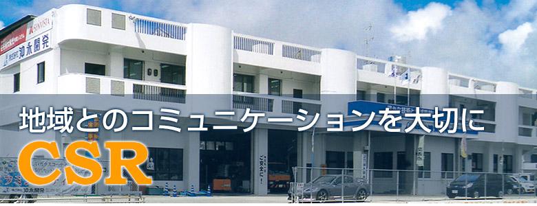 沖永開発はISO9001やISO14001取得の他、地域のボランティア活動も行っています