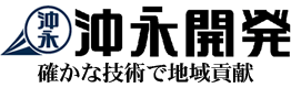 沖縄の土木工事なら株式会社沖永開発