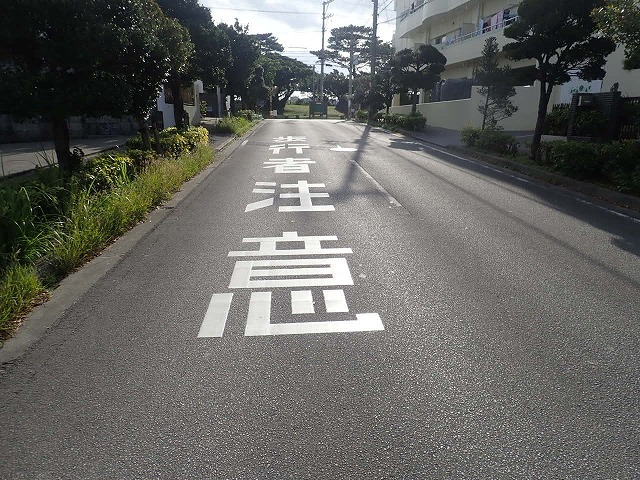 令和2年度 交通安全対策施設工事
