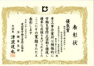 安全衛生優良事業場優良賞(宜野湾浄化センター)JPG.jpg