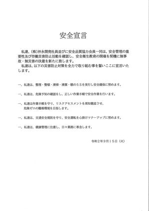 安全宣言_page-0001.jpg